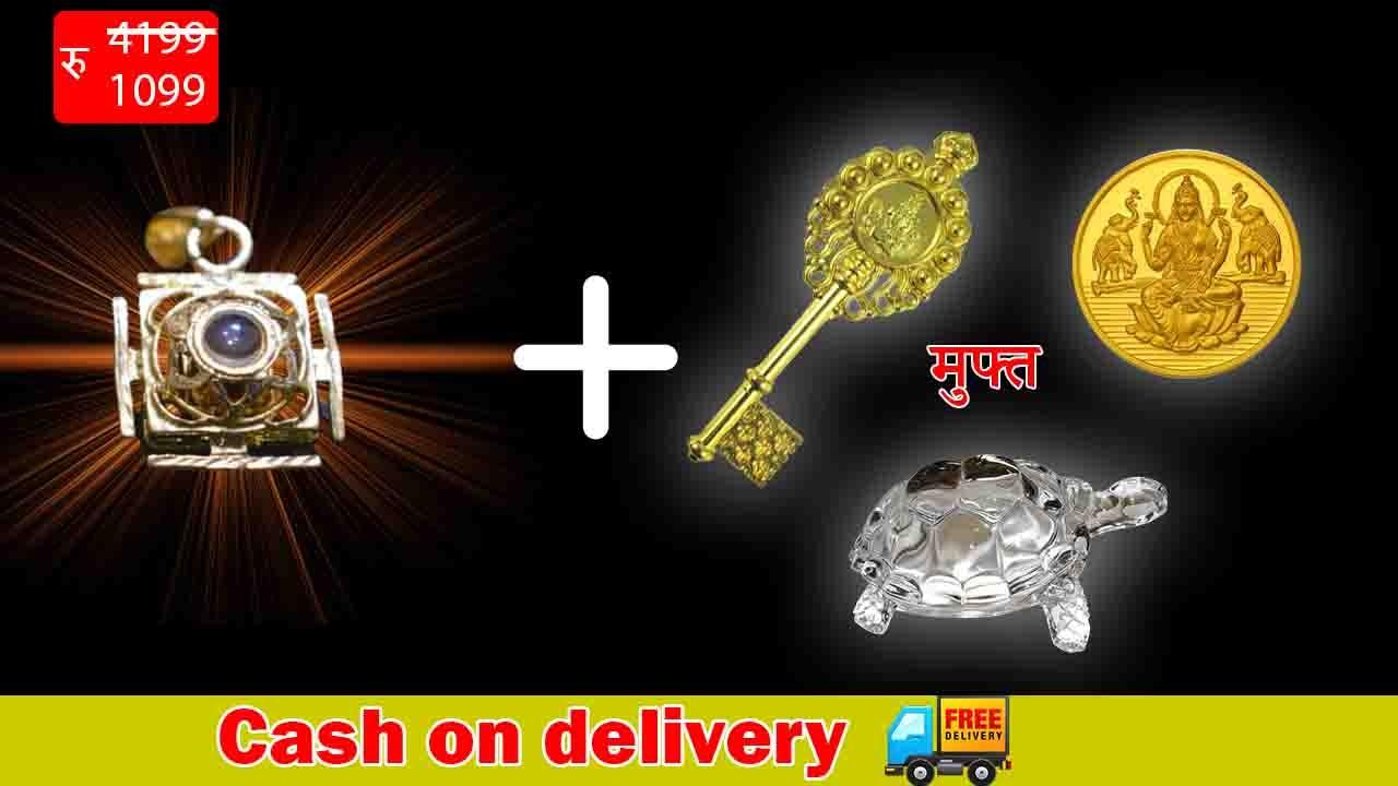 Ashta Lakshmi Kavach + Coin + Kuber Kunji + Crystal Kachua (अष्ट लक्ष्मी कवच + कॉइन + कुबेर कुंजी + क्रिस्टल कछुआ)