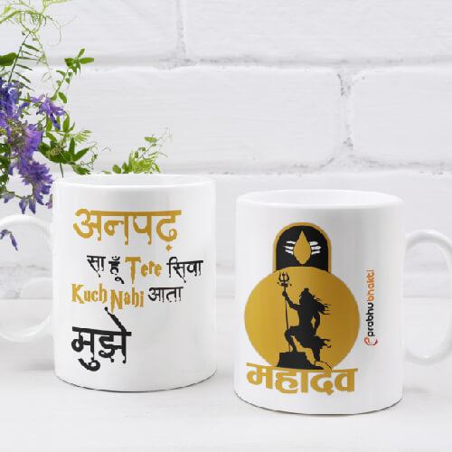 Anpadh Sa Hu Mahadev Mug