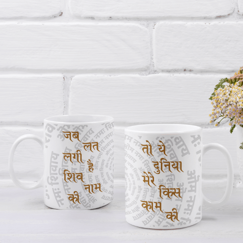 Addiction Of Shiva Quoted Mug.
