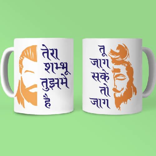 Shiva Shambhu Tujme Hai Printed Mug