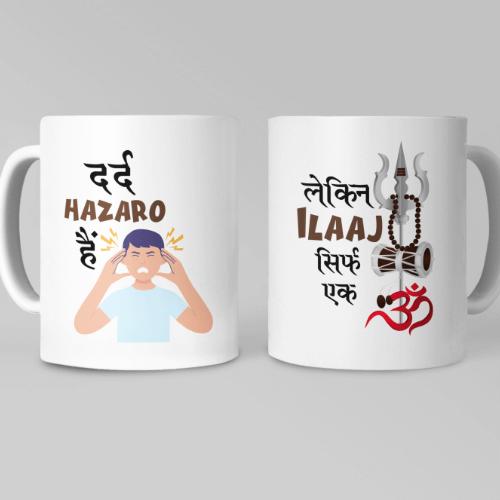 Dard Hazaro Hai Aur ilaaj Sirf Mahadev Printed Mug.