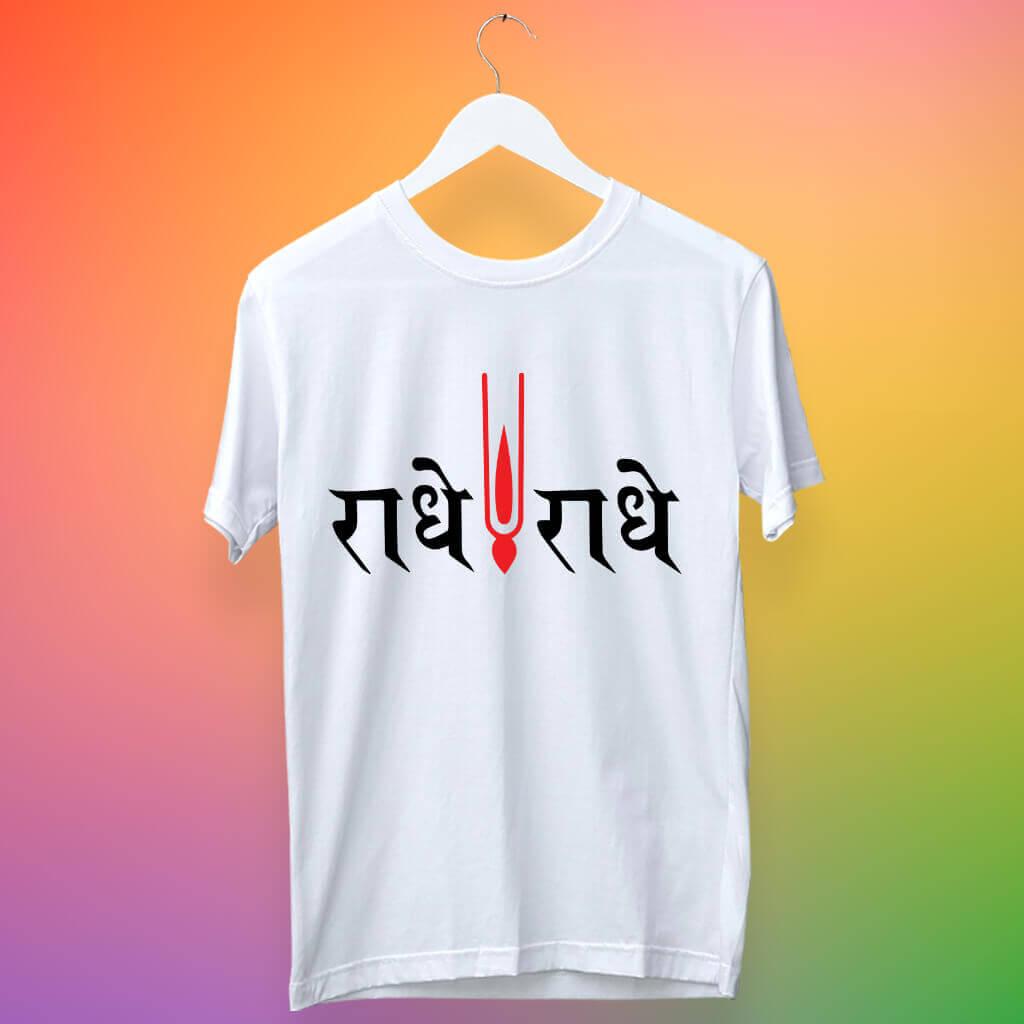 Radhe Radhe Gradient Attractive Style Art Design Printed T-Shirt | Prabhu Bhakti