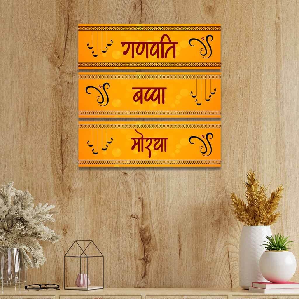 Ganpati Bappa Morya Rectangle Home Decor