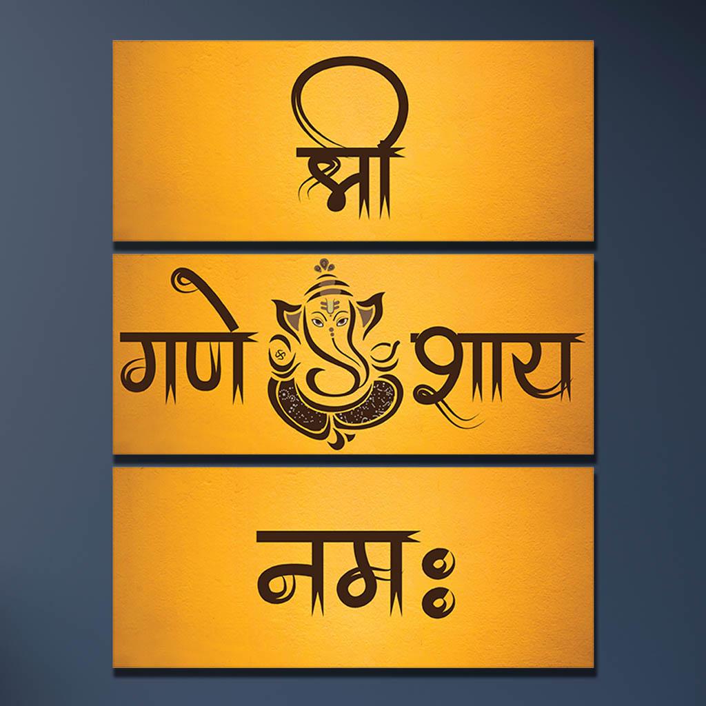 shri ganeshaye namah wall decor