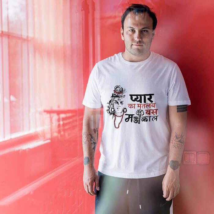 Mahakal love quotes printed round neck white t shirt
