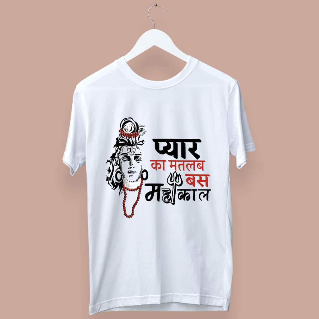 Mahakal love quotes printed white t shirt