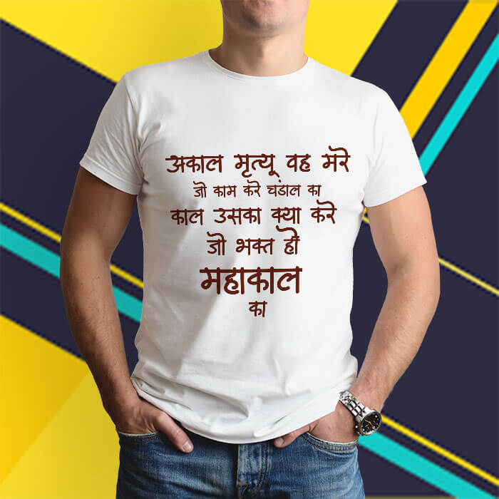 Mahakal quotes round neck white t shirt(1)