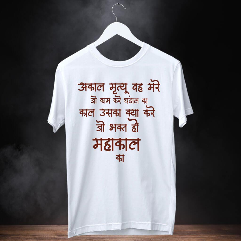 Mahakal quotes white t shirt