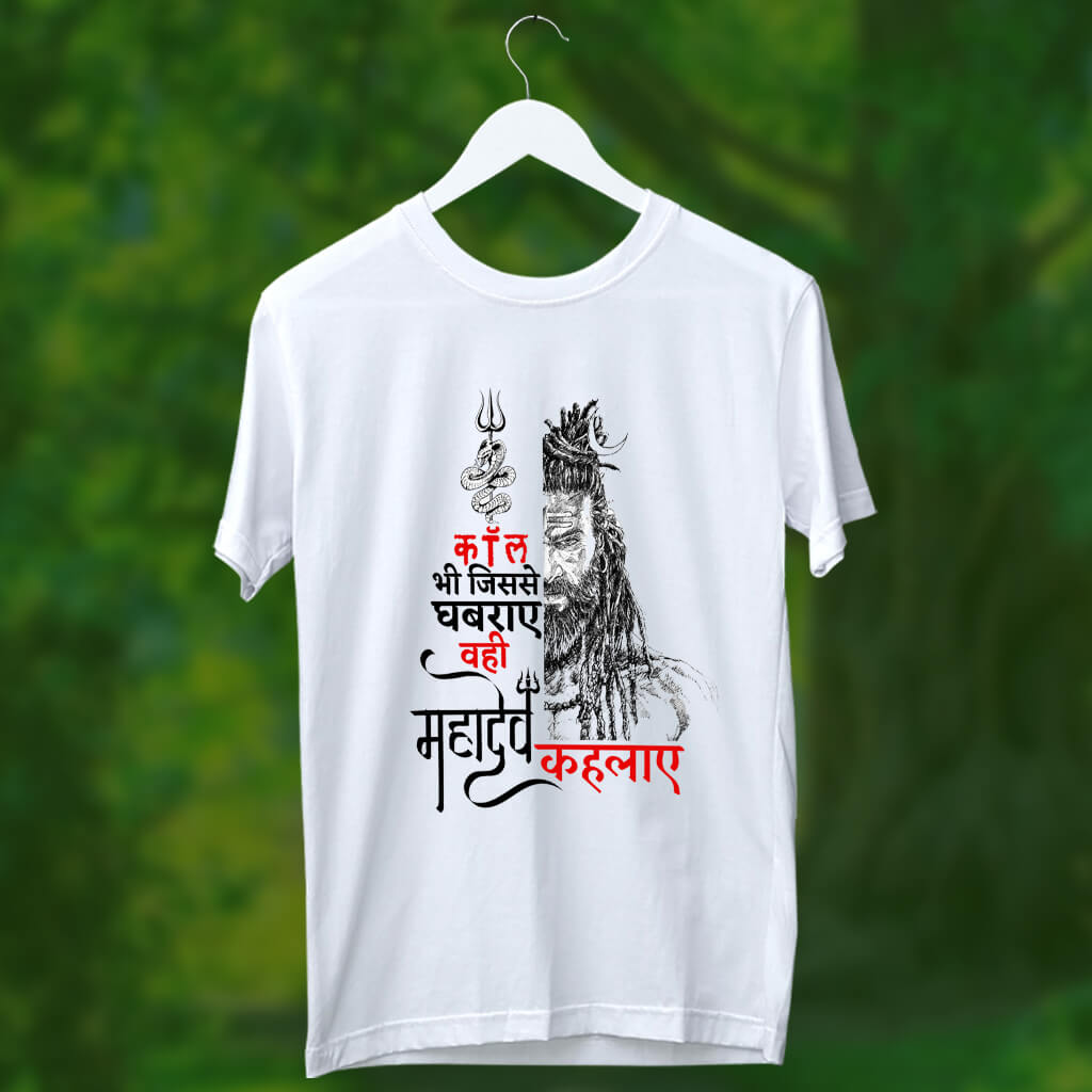 Mahakal with best quotes printed white t shirt