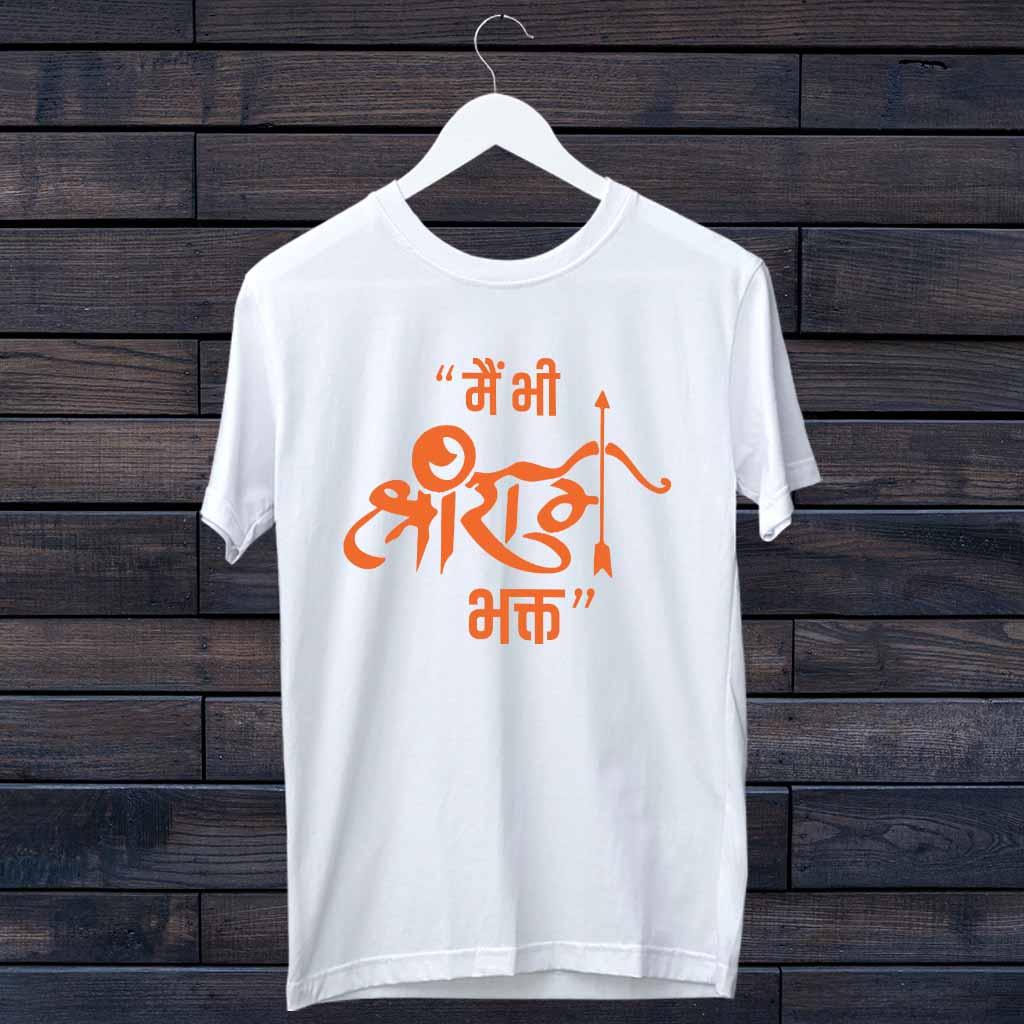 Ram Bhakt Round Neck T Shirt Online