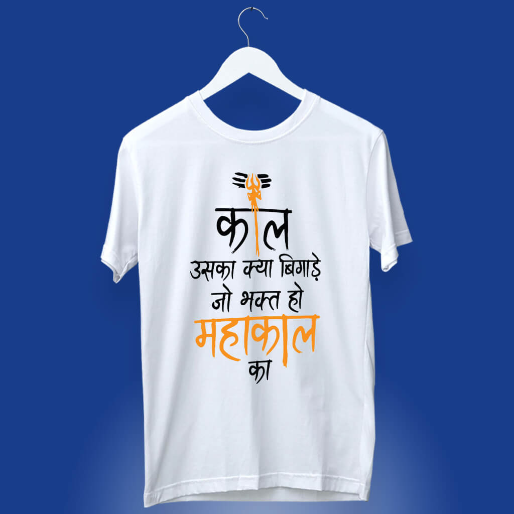 T shirt for men online with Mahakal Quotes