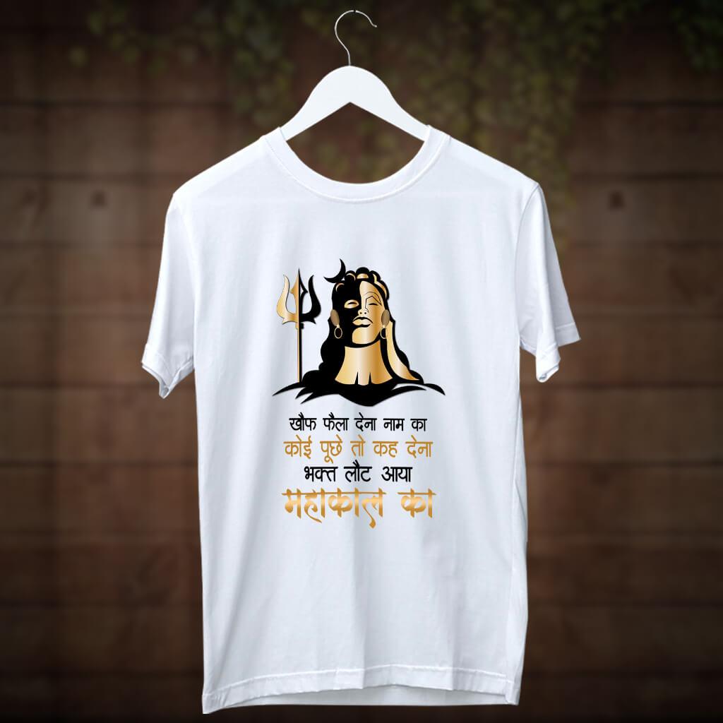Mahakal best quotes printed white t shirt online