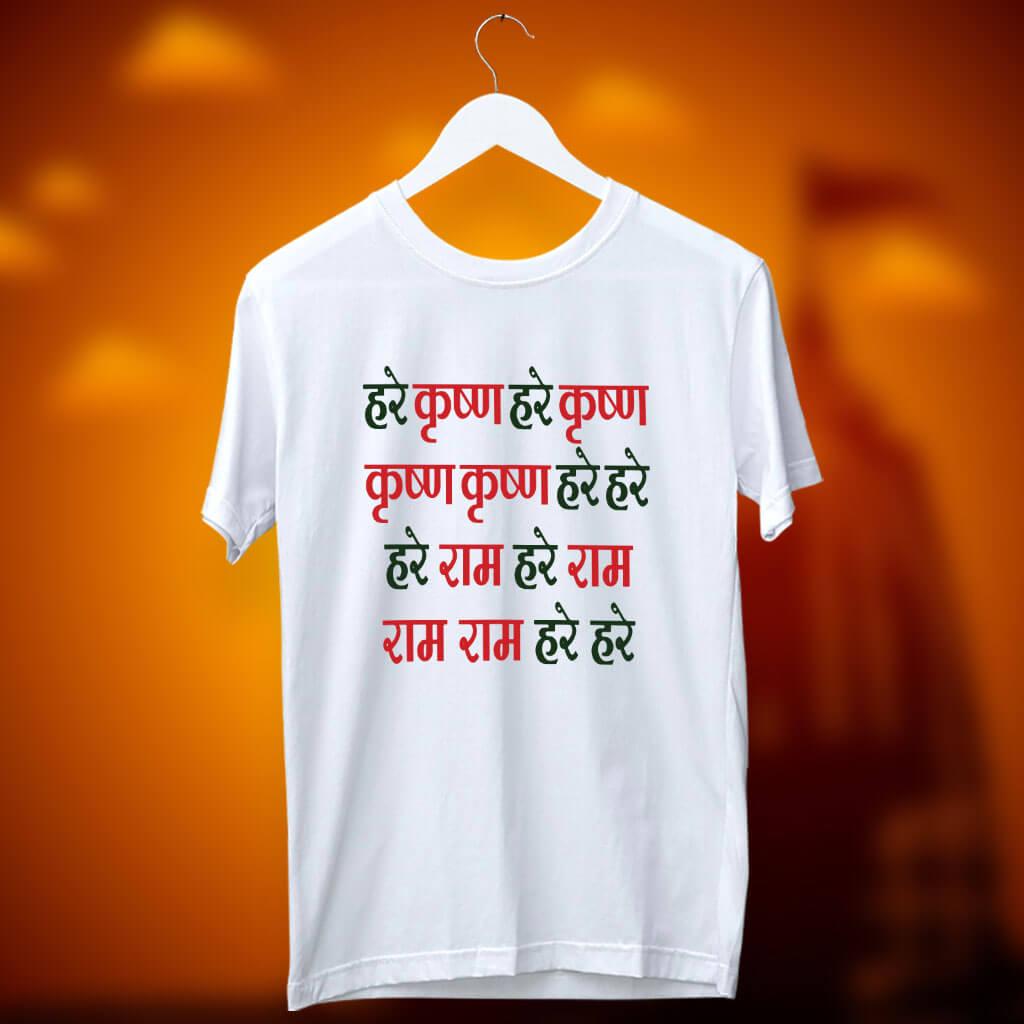 Hare Krishna Hare Rama printed white t shirt