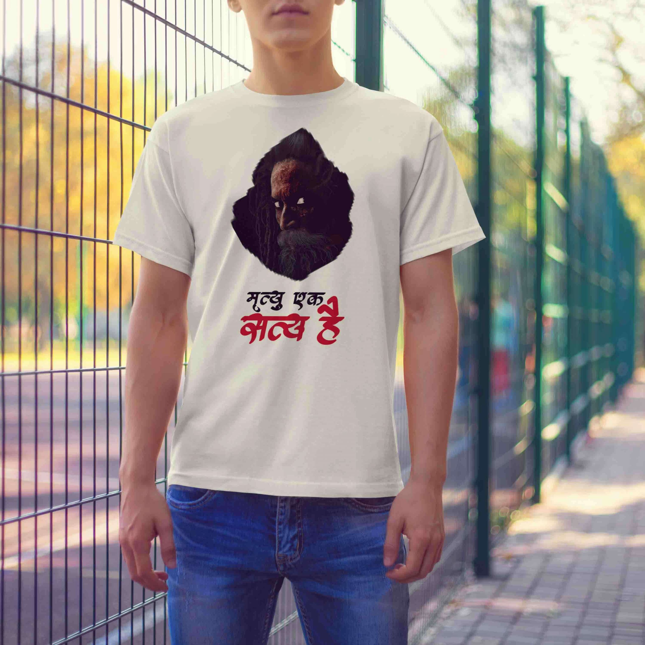 Mrityu ek satya hai printed half sleeve t shirt for men