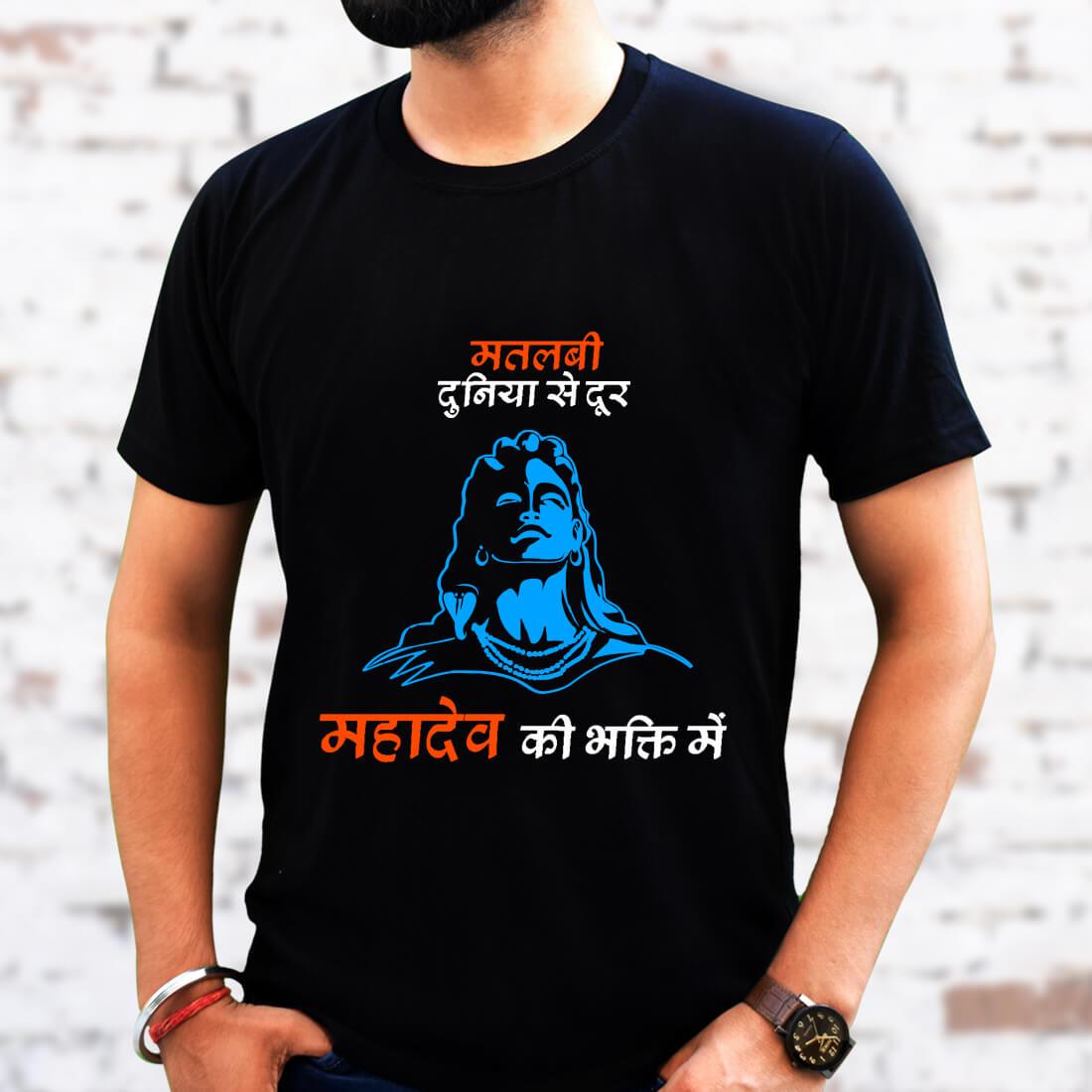 Mahadev Quotes on Life Printed Black T Shirt Men