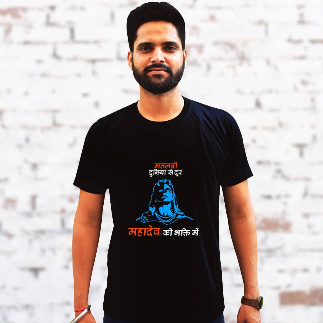 Mahadev Quotes on Life Printed Black T-Shirt for Men