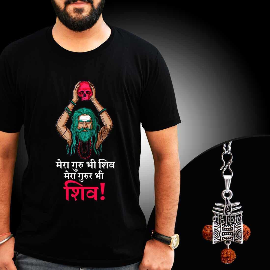 Shiva Quotes Printed T-Shirt Combo WIth Mahakal Locket