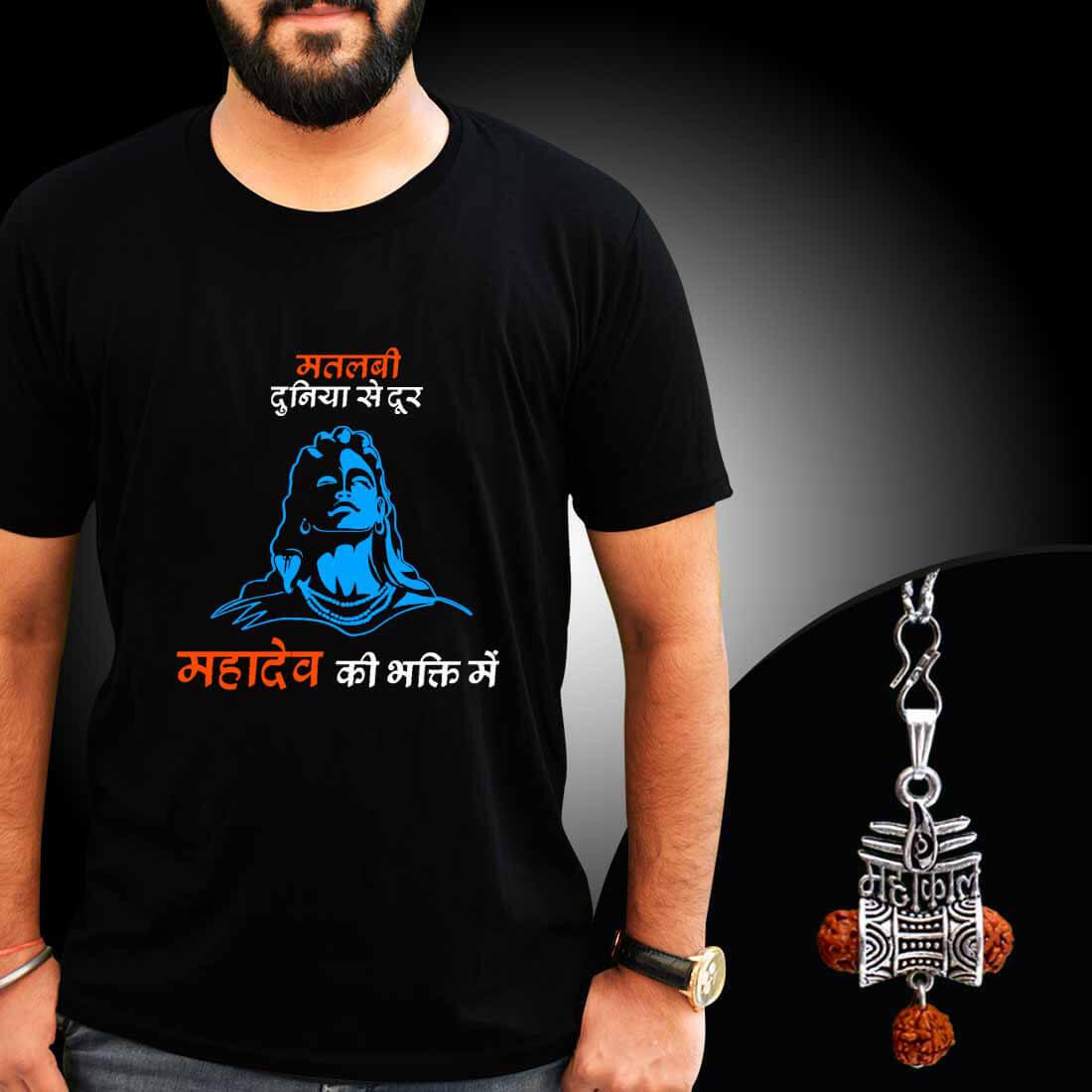 Mahadev Quotes Printed T Shirt Combo With Mahakal Locket