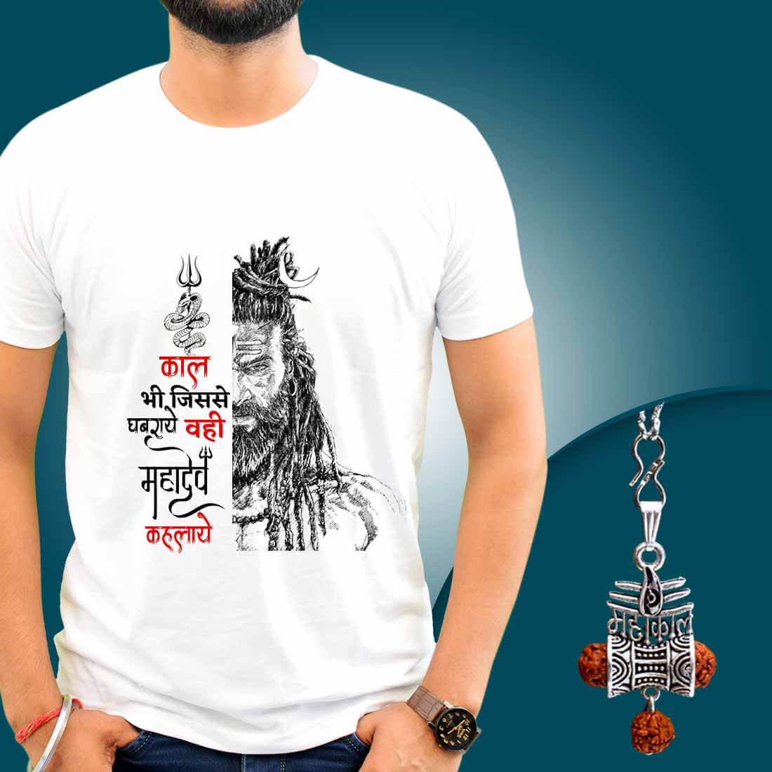 Mahakal Printed T Shirt Combo With Mahakal Locket