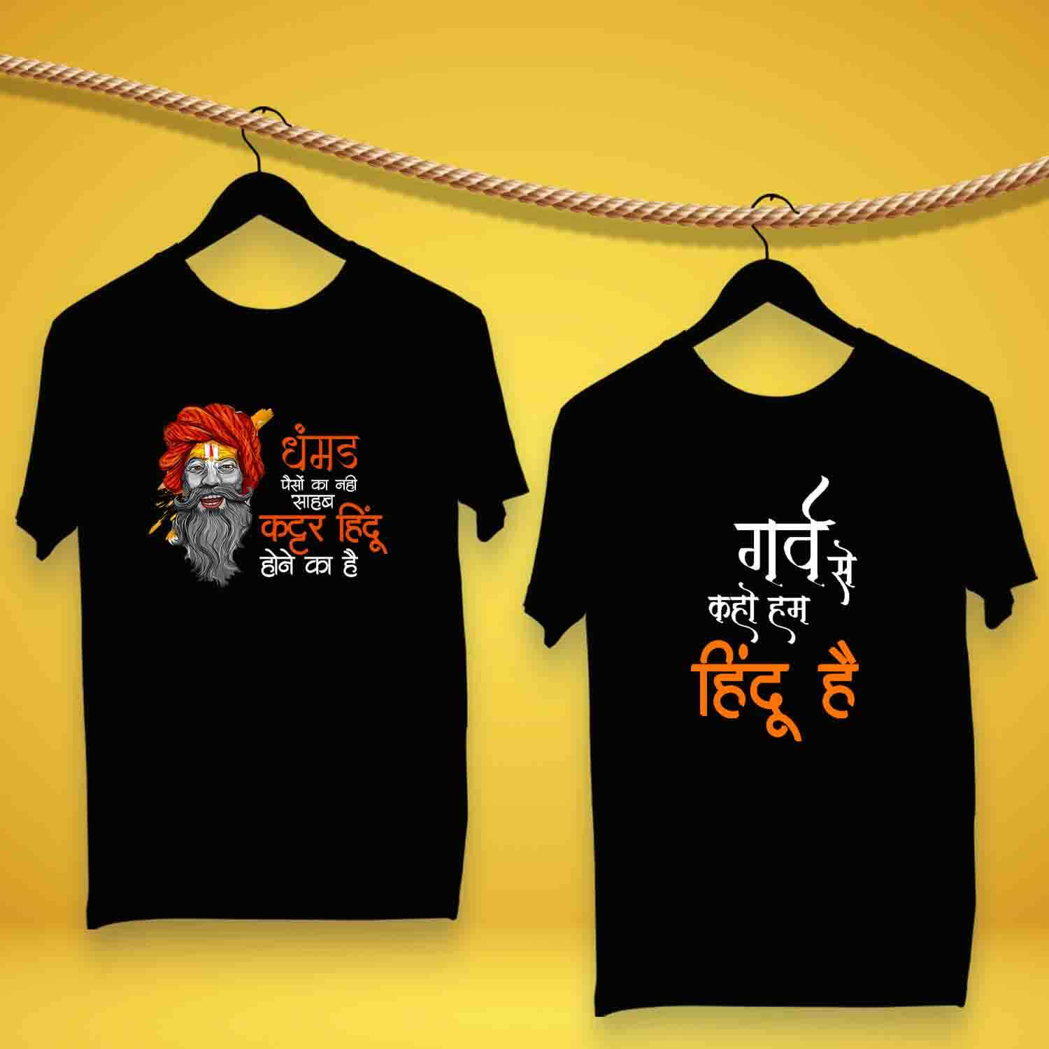 Hindu quotes Printed T-shirts For Men Combo Pack Of 2