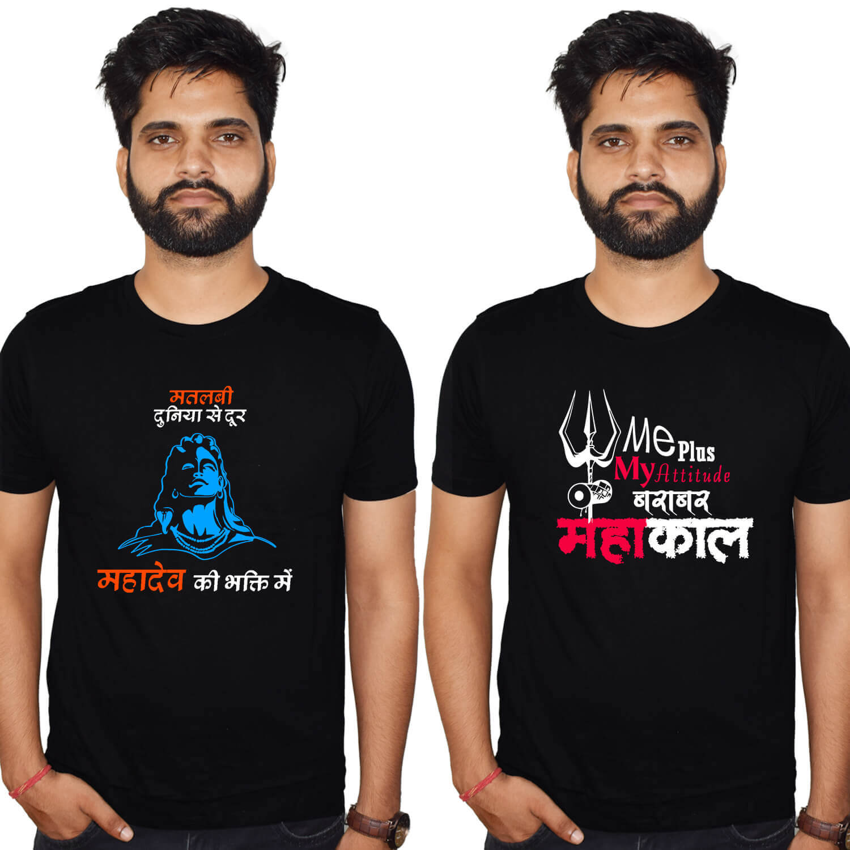 Mahakal T-Shirt Combo
