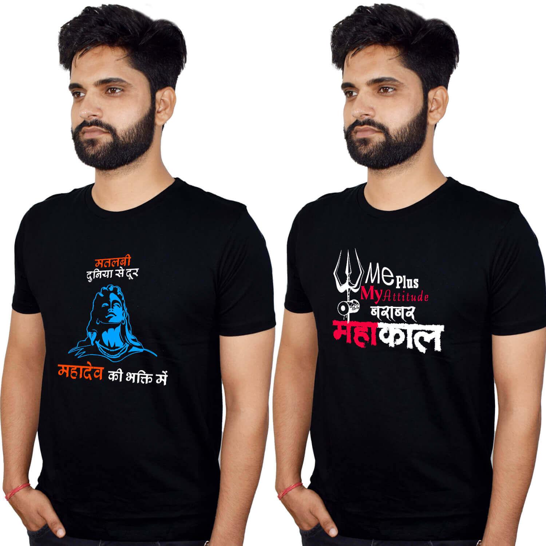 Mahakal T Shirt Combo