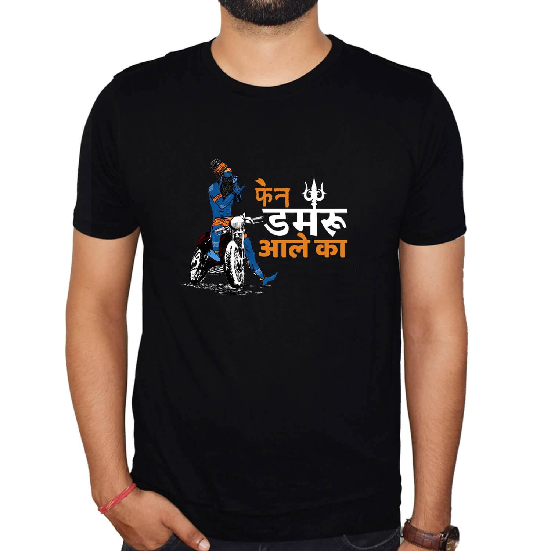 Shiv Shambhu Printed half sleeve T-Shirt Combo